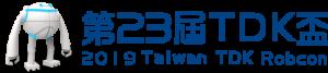 2019 Taiwan TDK Robot